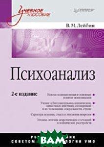 Психоанализ: Учебник для вузов. 2-е издание  Лейбин В. М.  купить