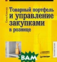 Товарный портфель и управление закупками в рознице  Комкова Е. купить