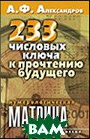 Нумерологическая матрица. 233 числовых ключа к прочтению будущего  Александров А.  купить