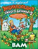 Энциклопедия умного дачника - 2  Курдюмов Н.  купить