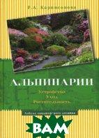 Альпинарии. Устройство, уход, растительность  Карписонова Римма купить