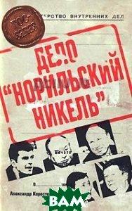 Дело `Норильский никель`. Приват-капитализм России. Стратегия, тактика и методы промышленной приватизации по Чубайсу  Коростелев А. купить