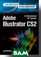 Adobe Illustrator CS2. Библиотека пользователя   Жвалевский А. В., Гурский Ю. А. купить