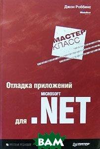 Отладка приложений для Microsoft .NET. Серия `Мастер-класс` / Debugging Microsoft .NET 2.0 Applications  Джон Роббинс / John Robbins купить