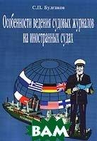 Особенности ведения судовых журналов на иностранных судах  С. П. Булгаков купить