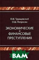 Экономические и финансовые преступления  Ю. В. Трунцевский, О. Ш. Петросян купить