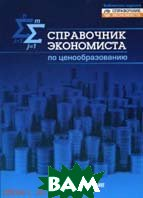 Справочник экономиста по ценообразованию  Кистерева Е.В купить