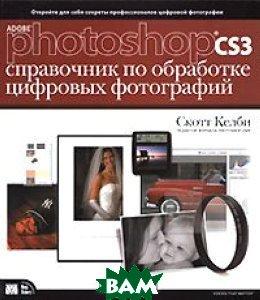 Adobe Photoshop CS3: справочник по обработке цифровых фотографий / The Photoshop CS3 Book for Digital Photographers   Скотт Келби / Scott Kelby  купить