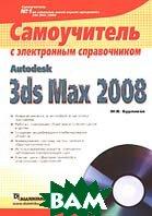Autodesk 3ds Max 2008. Самоучитель с электронным справочником  М. В. Бурлаков купить
