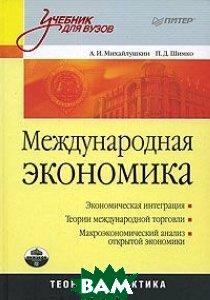 Международная экономика. Теория и практика  А.Михайлушкин, П.Шимко купить