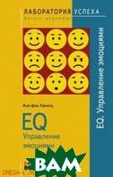 TG. EQ. Управление эмоциями  фон Канитц А. купить