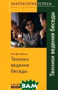 TG Деловой язык. Современный сленг профессионалов (2-е издание)  Краус Г. купить