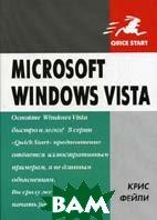 Microsoft Windows Vista  Фейли К. купить