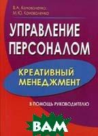 Управление персоналом - креативный менеджмент: в помощь руководителю  Коноваленко М.Ю. Коноваленко В.А купить