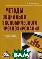 Методы социально-экономического прогнозирования  Арженовский С.В. купить