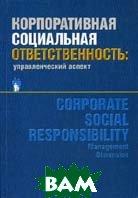 Корпоративная социальная ответственность: управленческий аспект: монография  Беляева И.Ю., Эскиндаров М.А. купить