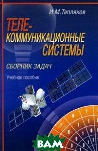 Телекоммуникационные системы: сборник задач.   Тепляков И.М. купить