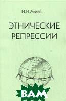 Этнические репрессии  Алиев И.И. купить