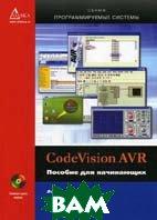Code Vision AVR: пособие для начинающих  Лебедев М.Б. купить