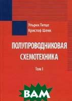 Полупроводниковая схемотехника. В 2-х томах  Шенк К., Титце У. купить