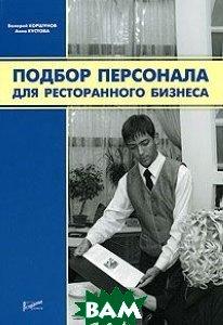 Подбор персонала для ресторанного бизнеса  Коршунов В.А., Кустова А.И. купить