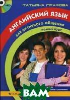 Английский язык для активного общения. 3-е издание  Графова Т. А.  купить