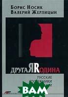 Русские художники в эмиграции. Серия: `Другая родина`  Борис Носик, Валерий Жерлицын купить