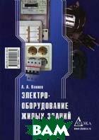 Электрооборудование жилых зданий. 5-е издание.  Коннов А.А.  купить