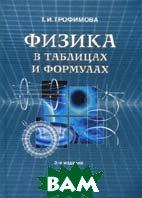 Физика в таблицах и формулах. 3-е издание.  Трофимова Т.И. купить