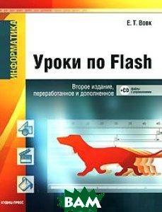 Информатика: уроки по Flash. 2-е издание.  Вовк Е.Т. купить