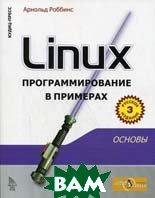 Linux: программирование в примерах. 3-е издание.  Роббинс А. купить