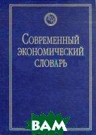 Современный экономический словарь.6-е издание  Райзберг Б.А.  купить