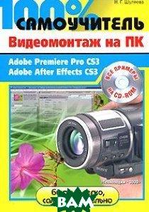 100% самоучитель. Видеомонтаж на ПК. Adobe Premiere Pro CS3, Adobe After Effects CS3  Шуляева Н.Г. купить