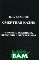 Смертная казнь: мировые тенденции, проблемы и перспективы  Квашис В.Е. купить