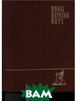 Мифы народов мира. энциклопедия в двух томах.   купить