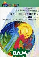 Как сохранить любовь: искусство взаимоотношений  Полякова И.Ю. купить