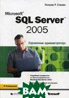 Microsoft SQL Server 2005: справочник администратора  Станек Уильям Р. купить