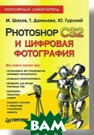 Photoshop CS2 � �������� ����������. ���������� �����������  