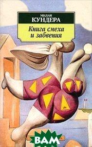 Книга смеха и забвения  Кундера М.  купить