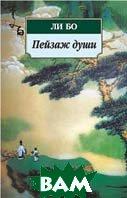 Пейзаж души: Поэзия гор и вод   Ли Бо купить