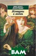 Женщины в любви  Лоурэнс Д. Г. купить