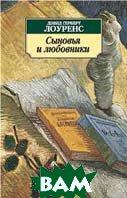 Сыновья и любовники. Серия «Азбука-классика» (pocket-book)   Лоуренс Д. Г.  купить