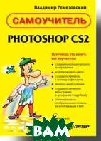 Самоучитель Photoshop CS2 (+CD)   Ремезовский В. И. купить