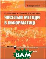 Чисельні методи в інформатиці  Фельдман Л.П., Петренко А.І., Дмитрієва О. А.  купить