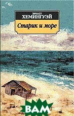Старик и море  Хемингуэй Э. купить