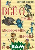 Всё о: Ёжик, Львенок, Черепаха  Козлов С. купить