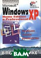 Microsoft Windows XP. Home Edition и Professional Серия `В подлиннике`  Андреев А.Г. и др. купить
