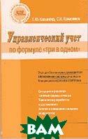Управленческий учет по формуле `три в одном`  Касьянова Г.Ю. и др. купить