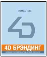 4D Брэндинг, взламывая корпоративный код сетевой экономики  Томас Гэд купить
