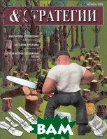 Журнал «&. СТРАТЕГИИ» № 9'2005   купить